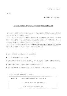熊谷駅コンコース委託販売出品募集のサムネイル
