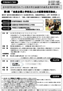 【PR資料】連携商工会議所会員企業様向け開催案内チラシのサムネイル