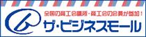 22_ザ・ビジネスモール