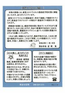 感染予防のお願い 熊谷市のサムネイル