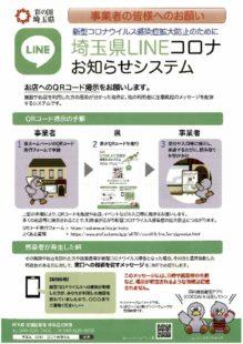 埼玉県LINEコロナお知らせシステムのサムネイル