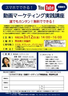 熊谷商工会議所 動画マーケティング講座_チラシのサムネイル