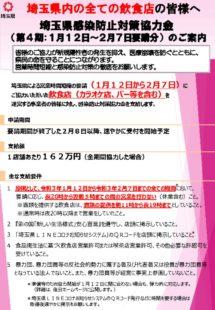 チラシ_第4期埼玉県感染防止対策協力金のご案内のサムネイル