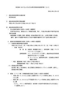 埼玉県における2月8日以降の緊急事態措置等についてのサムネイル
