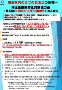 埼玉県感染防止対策協力金チラシのサムネイル