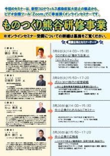 ものつくり熊谷ZOOMセミナー20210209【最終】のサムネイル