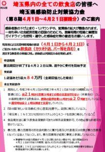 (パンフレット)埼玉県感染防止対策協力金(第8期)のご案内のサムネイル