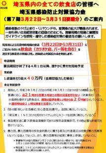【埼玉県】感染防止対策協力金(第7期)のサムネイル