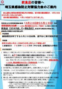 (R3.4.27)【その他地域】埼玉県感染防止対策協力金(第9期)のご案内のサムネイル