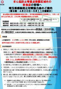 【9期・まん防地域外】協力金のご案内(その他地域)のサムネイル