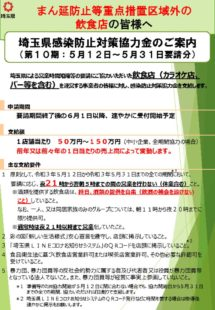 【10期・まん防地域外】埼玉県感染防止対策協力金のご案内のサムネイル