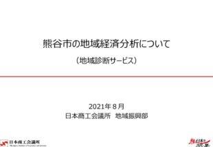 1503_熊谷_地域診断_B-1_0823 (1)のサムネイル